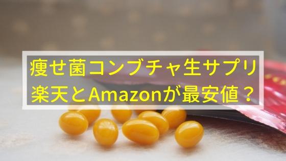 痩せ菌コンブチャ生サプリは楽天とAmazonが最安値?