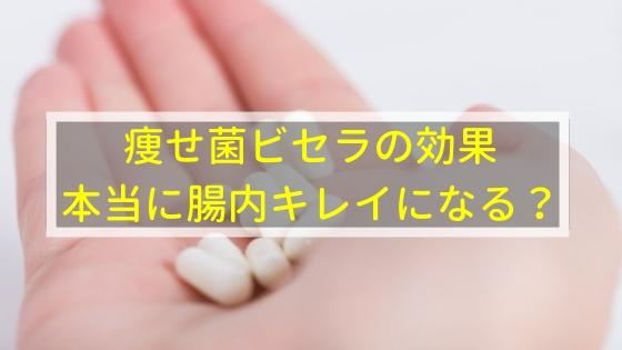 痩せ菌ビセラの効果は本当に腸内キレイになるのか!?