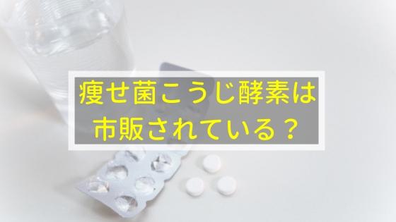 痩せ菌こうじ酵素は市販(ドラッグストア・薬局)されている?