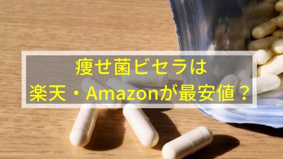 痩せ菌ビセラは、楽天・Amazonが最安値!?