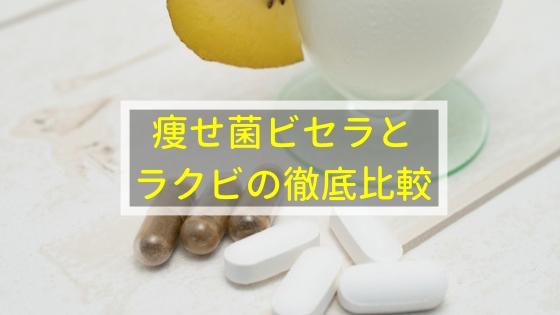 痩せ菌ビセラとラクビの徹底比較