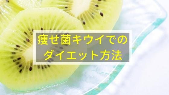 痩せ菌キウイでのダイエット方法