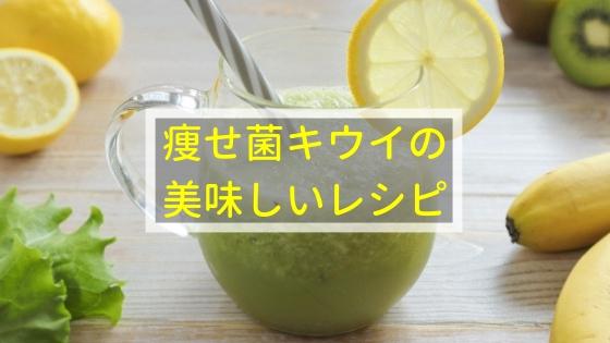 痩せ菌キウイの美味しいレシピ