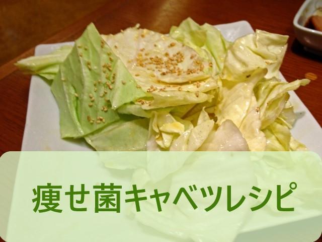 痩せ菌キャベツレシピ