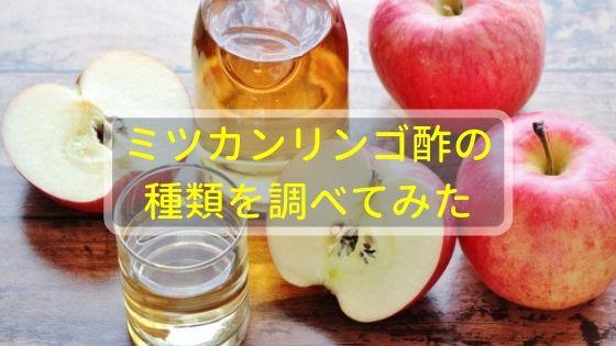 ミツカンリンゴ酢の種類を調べてみた