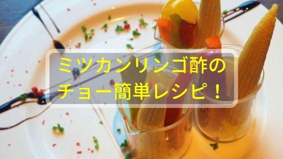 ミツカンリンゴ酢のレシピ!チョー簡単!
