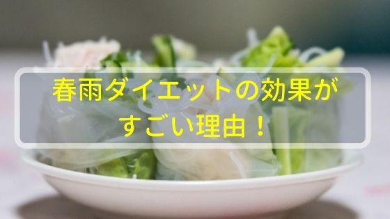 春雨ダイエットの効果がすごい理由!