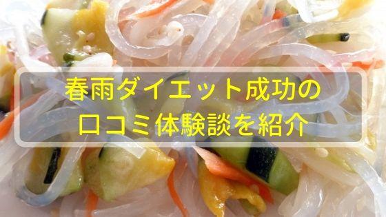 春雨ダイエット成功の口コミ体験談を紹介!