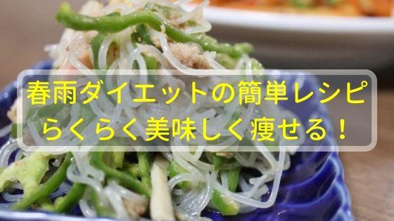 春雨ダイエットの簡単レシピ!らくらく美味しく痩せる!