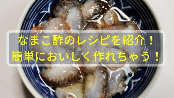 なまこ酢のレシピを紹介!簡単においしく作れちゃう!