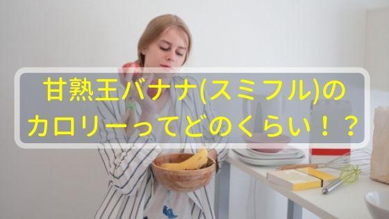 甘熟王バナナ(スミフル)のカロリーってどのくらい!?
