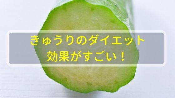 きゅうりのダイエット効果がすごい!