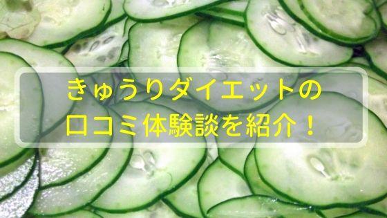 きゅうりダイエットの口コミ体験談を紹介!