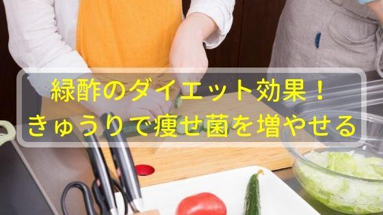 緑酢のダイエット効果!きゅうりで痩せ菌を増やせるレシピ