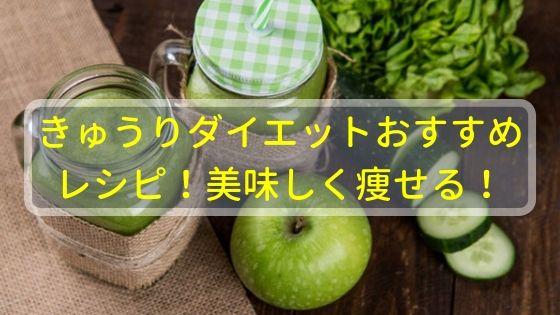 きゅうりダイエットのおすすめレシピ!簡単に美味しく痩せる!
