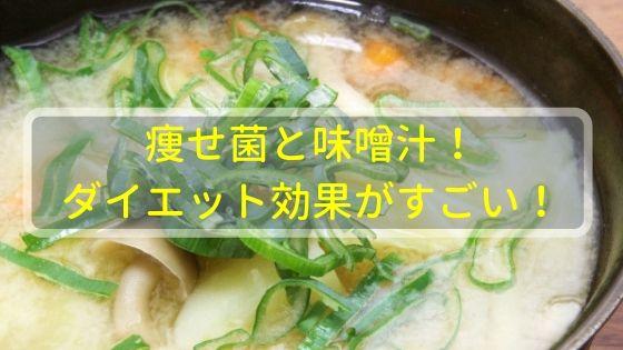 痩せ菌と味噌汁!ダイエット効果がすごい!