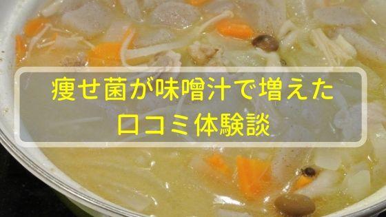 痩せ菌が味噌汁で増えた口コミ体験談